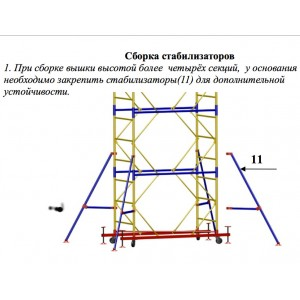 Вышка ВСП (0,7м Х 1,6м), высота 6,4м