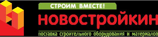Новостройкин